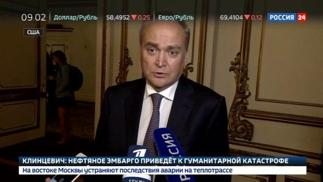 Новости на «Россия 24» • США отказались допустить посла РФ к дипсобственности в Сан-Франциско