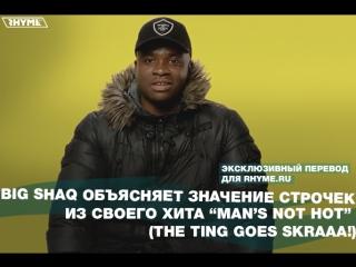 Big Shaq объясняет значение строчек из его хита «Man's Not Hot» (THE TING GOES SKRA!) [Переведено сайтом Rhyme.ru]
