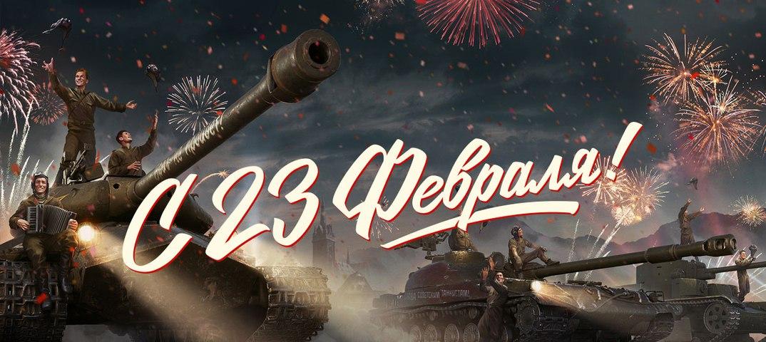 Сына, 23 февраля открытки с танками