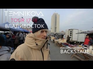 Закулисье тура во Владивостоке - Елена Темникова (TEMNIKOVA TOUR 17/18)