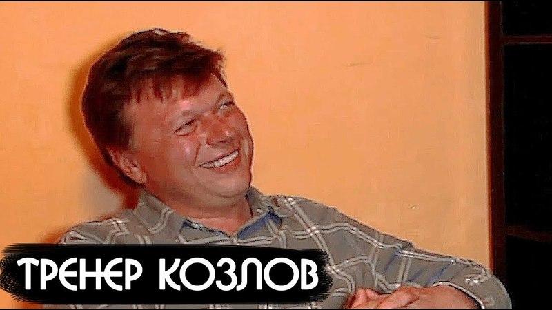 Тренер Козлов - про карьеру в Космосе, футбол будущего в МФТИ и закон Гука
