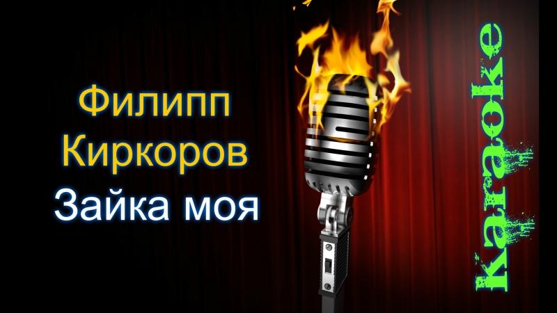Филипп Киркоров - Зайка моя ( караоке )