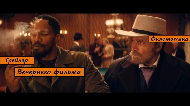 RUS Трейлер фильма Джанго Освобождённый Django Unchained