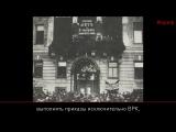 100 фактов о 1917. Штаб ВРК в здании Моссовета