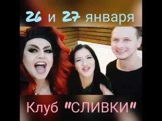 26 и 27 января встречаемся в клубе СЛИВКИ г Казань