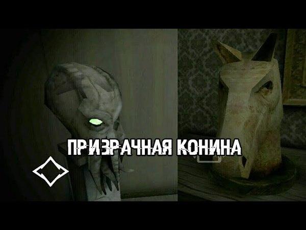 Призрачная конина/приколы,файлы по игре Sinister Edge