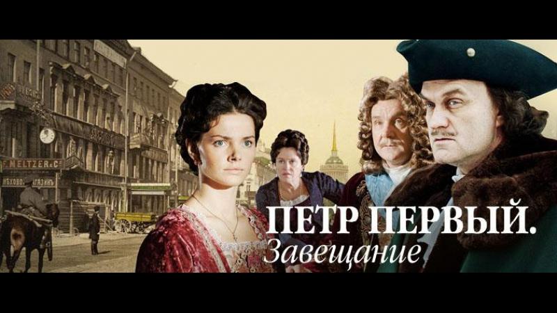 Петр Первый. Завещание - ТВ ролик (2011)