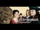 Петр Первый. Завещание - ТВ ролик 2011