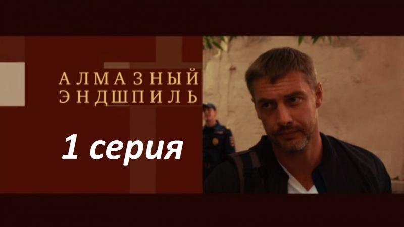 Алмазный эндшпиль 1 серия ( детектив, драма ) от 25.11.2017