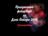 Праздничный салют. День Победы, Димитровград, 2018