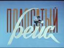 Полосатый рейс (1961 г.)