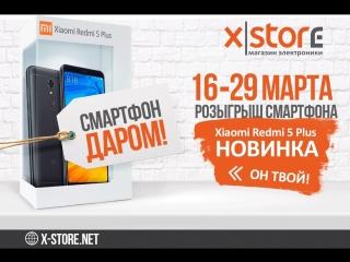 Розыгрыш смартфона Redmi 5 Plus от магазина XStore