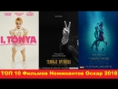 ТОП 10 Фильмов Номинантов на Оскар 2018