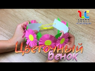 Цветочный венок l Lucky Craft – подпишись