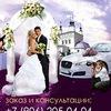 Аренда / прокат авто на свадьбу Великий Новгород