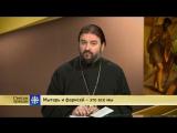Протоиерей Андрей Ткачев. Мытарь и фарисей - это все мы
