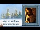 Моя Мамочка Я тебя никогда не забуду, ты у меня везде,в голове в душе и сердце!