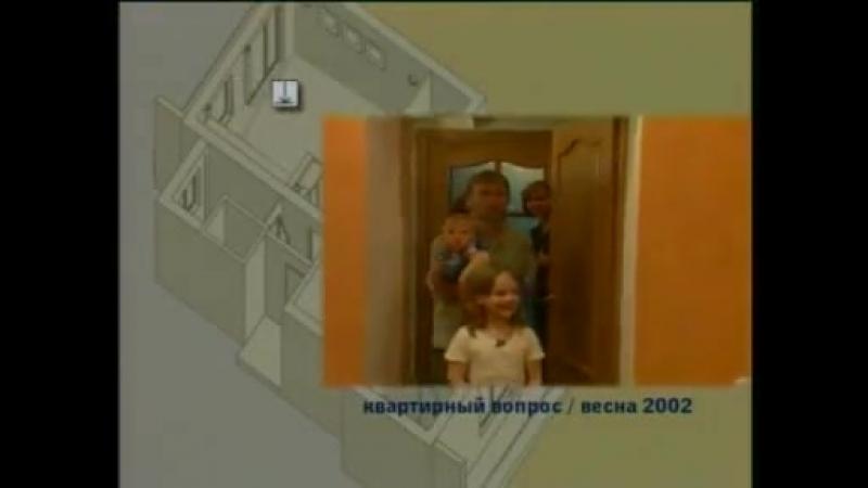 (staroetv.su) Квартирный вопрос (НТВ, 02.11.2002) Кровать в шкафу