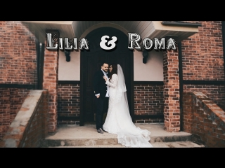 Лилия и Рома