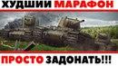 МАРАФОН ДЛЯ ДОНАТЕРОВ! БЕЗ ДОНАТА ТЫ ЕГО НЕ ВЫПОЛНИШЬ! ВОТ ЗАДОНАТЬ И ВЫПОЛНИ ЛБЗ В World of Tanks