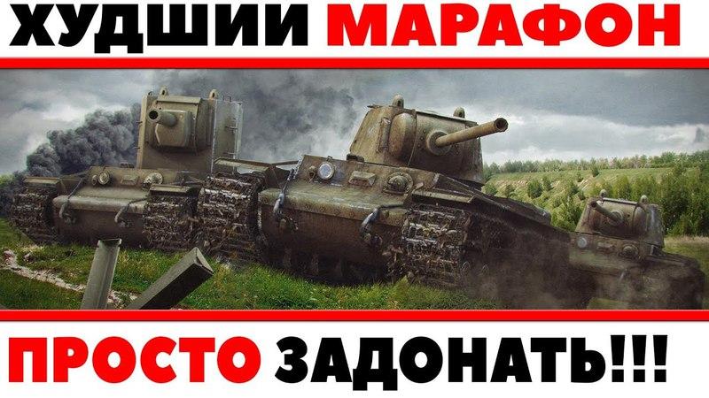 МАРАФОН ДЛЯ ДОНАТЕРОВ БЕЗ ДОНАТА ТЫ ЕГО НЕ ВЫПОЛНИШЬ ВОТ ЗАДОНАТЬ И ВЫПОЛНИ ЛБЗ В World of Tanks