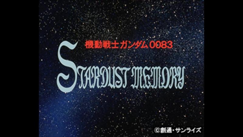[song]機動戦士ガンダム0083 STARDUST MEMORY OP2 MEN OF DESTINY 2 Version Mix