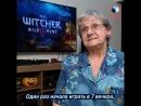 Этой аргентинской бабушке 82 года, и она играет в PlayStation