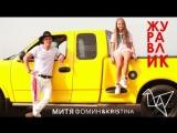 Митя Фомин feat. KrisTina - Журавлик [Премьера клипа 27.09.17) #МитяФомин #KrisTina ft и