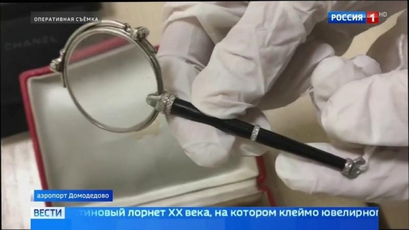Вести Москва Старинный лорнет изъят на таможне в Домодедове