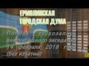 Внеочередное заседание Думы 14 02 18