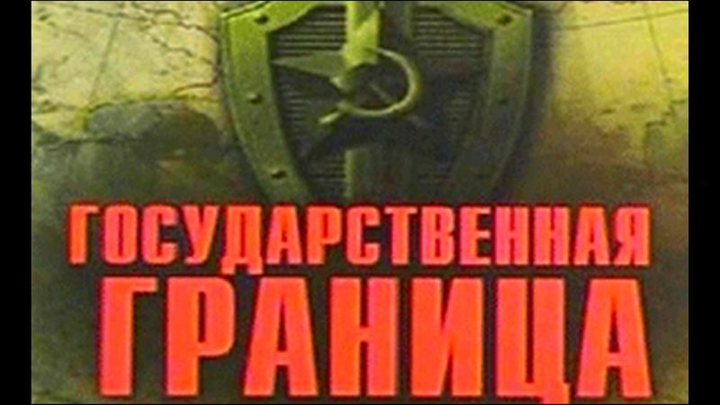 Государственная граница (Фильм 7, серия 1) Солёный ветер (1988)