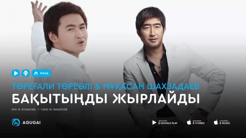 Торегали Тореали Мукасан Шахзадаев - Бакытынды жырлайды 2018