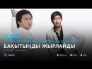 Торегали Тореали Мукасан Шахзадаев Бакытынды жырлайды 2018