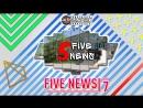 «FIVE NEWS»   Выпуск 7 (последний)