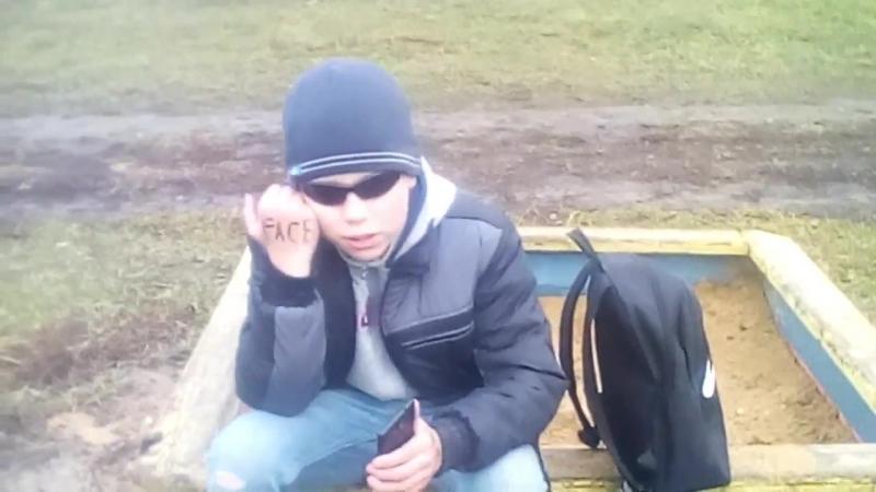 Школьник задиссил Фэйса