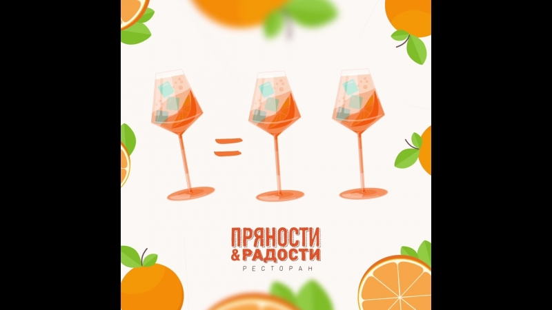 Два апероля по цене одного в «Пряностях» на Ваське!