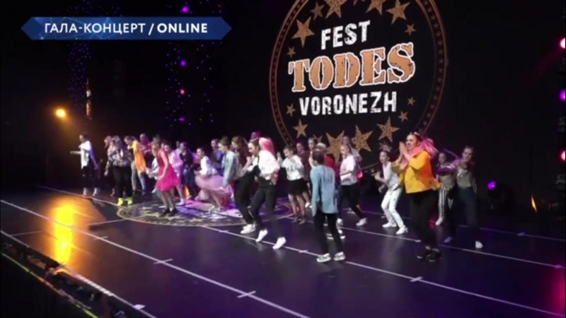 TODES Фестиваль - Воронеж 2018 Спб Рыбайкое R-MIX Плохо танцевать