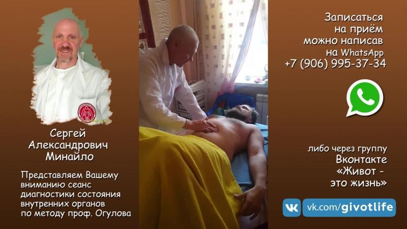 Висцеральная терапия Древнеславянский метод