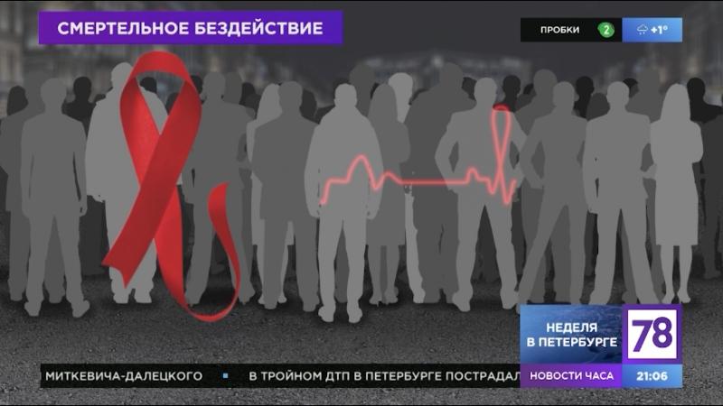 Смертельное бездействие. Неделя в Петербурге