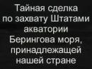 Янаев_ Как США отобрали у СССР часть Берингова моря