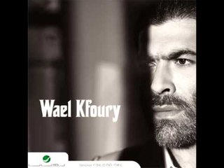 Wael Kfoury...Safha We Tawaita | وائل كفوري...صفحة وطويتا