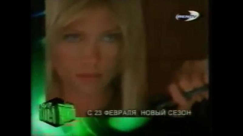 Анонсы зарубежных сериалов на REN-TV 1 часть