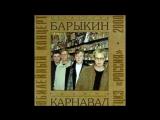 Александр Барыкин и гр.Карнавал  Концерт Тень печали (1983)
