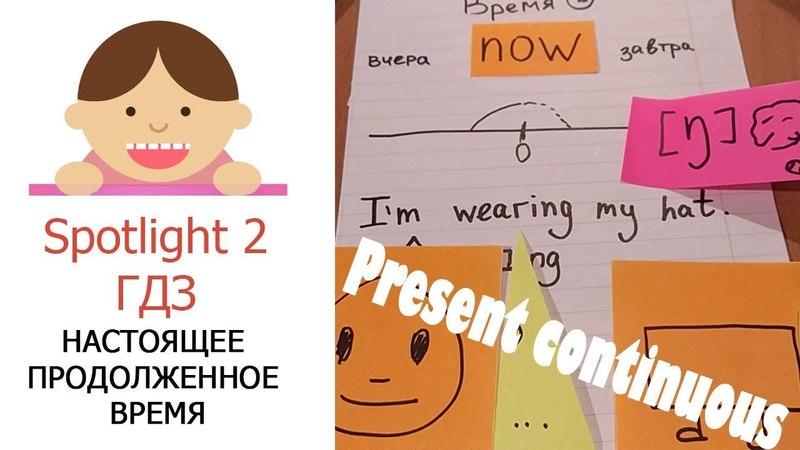 Present continuous (настоящее продолженное время) - Spotlight 2 УЧЕБНИК стр.99 упр.3