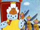 Ох рано встаёт охрана Отрывок из мультфильма Бременские музыканты