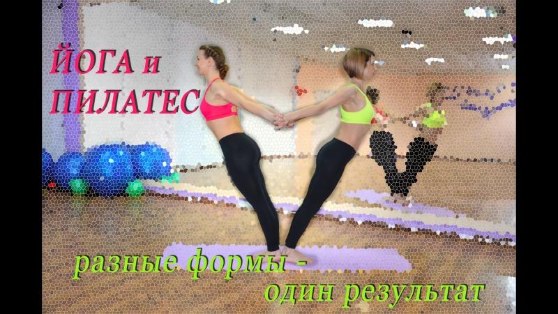 Йога и пилатес: разные формы - один результат