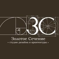 Логотип Золотое Сечение, дизайн-студия
