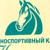 "КСК ""Кронштадт"" | Конноспортивный клуб"