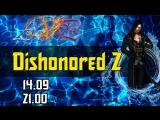 AV ► Возвращение Корво  #2 [Dishonored 2]