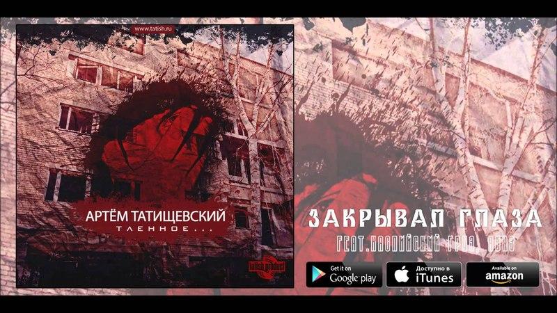 Артём Татищевский - Закрывал глаза (feat. Каспийский Груз, Абаз) / Тленное 2015